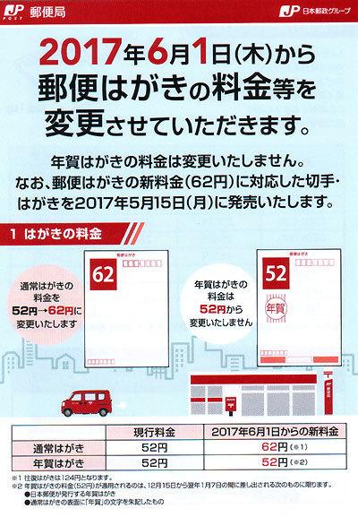 料金改定20171.jpg